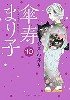 Sanju Mariko (傘寿まり子) 01-10