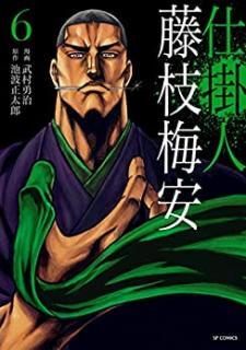 Shikakenin Fujiedabaian (仕掛人藤枝梅安) 01-06