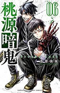 TougenAnki (桃源暗鬼) 01-06