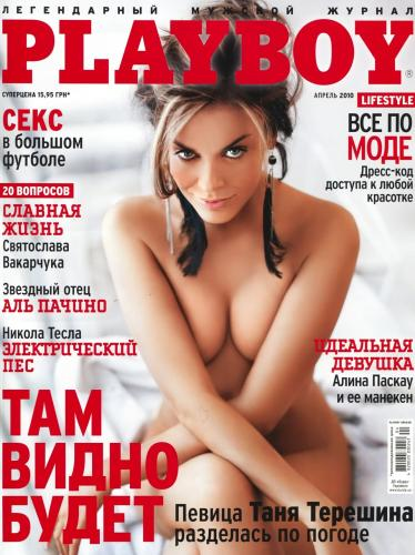 240895020_playboy_2010_04_ukr.jpg