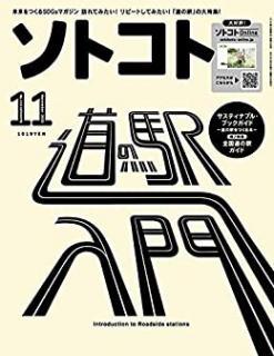 Sotokoto 2021-11 (ソトコト 2021年11月号)