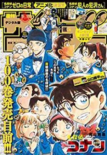 Weekly Shonen Sunday 2021-46 (週刊少年サンデー 2021年46号)