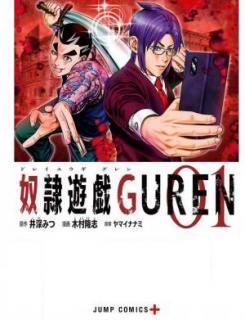 Dorei Yugi GUREN (奴隷遊戯GUREN) 01