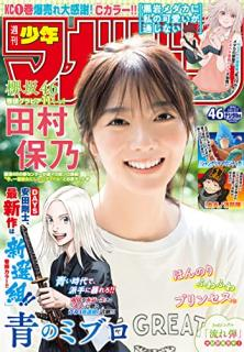 Weekly Shonen Magazine 2021-46 (週刊少年マガジン 2021年46号)
