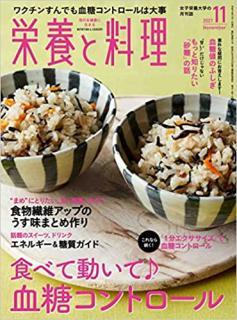 Eiyo to Ryori 2021-11 (栄養と料理 2021年11月号)
