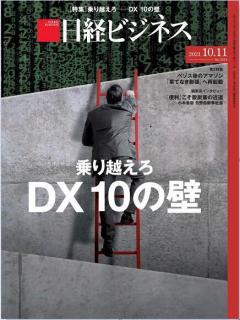 Nikkei Business 2021-10-11 (日経ビジネス 2021年10月11日号)