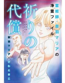 Rei no-shi Otowa Maria no jorei fairu (霊能師・音羽マリアの浄霊ファイル) 01