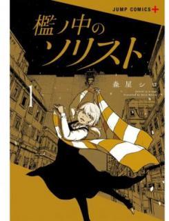 Ori no Naka no Sorisuto (檻ノ中のソリスト) 01