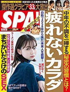 Weekly SPA 2021-10-19-26 (週刊SPA! 2021年10月19-26日号)