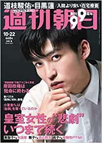 Weekly Asahi 2021-10-22 (週刊朝日 2021年10月22日号)