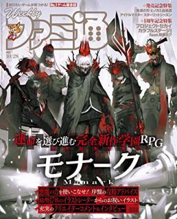 Weekly Famitsu 2021-10-28 (週刊ファミ通 2021年10月28日)