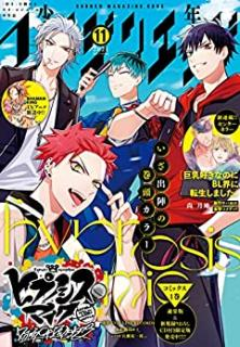 Shonen Magazine Edge 2021-11 (少年マガジンエッジ 2021年11月号)