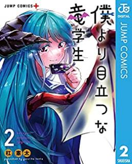 Boku Yori Medatsuna Ryugakusei (僕より目立つな竜学生) 01-02