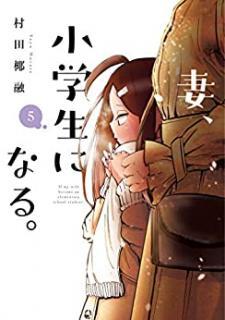Tsuma Shogakusei ni Naru (妻、小学生になる。) 01-05