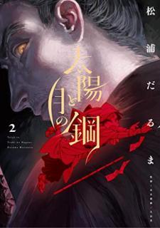 Taiyo to Tsuki no Hagane (太陽と月の鋼 ) 01-02
