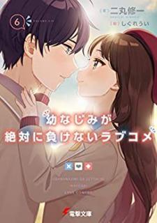 [Novel] Osananajimi ga Zettai ni Makenai Rabukome ( 幼なじみが絶対に負けないラブコメ) 01-06