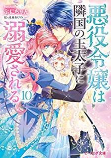 [Novel] Akuyaku Reijo wa Rinkoku no Otaishi ni Dekiai Sareru (悪役令嬢は隣国の王太子に溺愛される ) 01-10