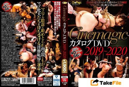 [CMC-246] cinemagic カタログDVD 2019~2020 シネマジック