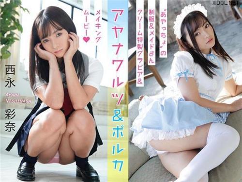 [LOVEPOP] Ayana Nishinaga 西永彩奈 【Cream】 Ayana Waltz & Polka アヤナワルツ&ポルカ Movie (crm000093)  PPV 3785