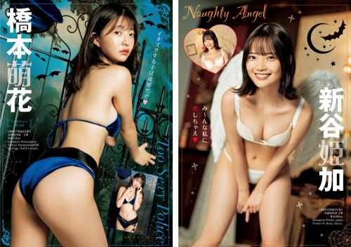 [Young Jump] 2021 No.46 工藤美桜 他
