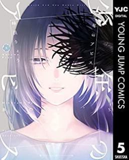 Shonen no Abisu (少年のアビス) 01-05