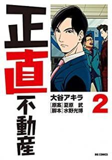 Shojiki Fudosan (正直不動産) 01-02