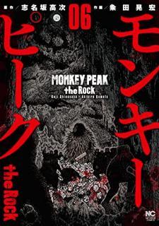 Monkey Peak the Rock (モンキーピーク the Rock) 01-06