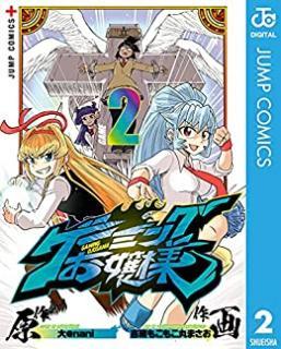 Gaming Ojousama (ゲーミングお嬢様) 01-02
