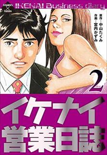 Ikenail Eigyou Nisshi (イケナイ営業日誌) 01-02