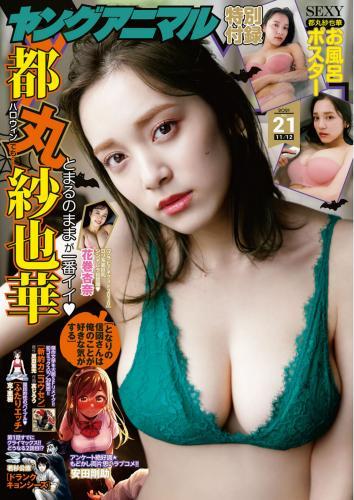 [雑誌] Young Animal – 2021 No.21 (都丸紗也華 花巻杏奈)