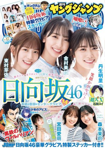 [雑誌] Young Jump – 2021 No.47 (日向坂46 佐藤祐羅)