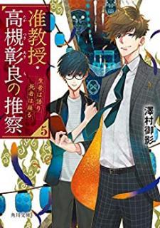 [Novel] Junkyoju Takatsuki Akira no Suisatsu (准教授・高槻彰良の推察) 01-05