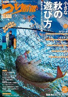 Tsuri Joho 2021-10-15 (つり情報 2021年10月15日号)