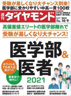 Shukan Diamond 2021-10-09 (週刊ダイヤモンド 2021年10月09日号 )