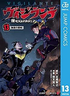 Vigilante Boku no Hero Academia ILLEGALS (ヴィジランテ -僕のヒーローアカデミアILLEGALS- ) 01-13