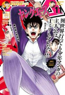 Young Ace 2021-11 (ヤングエース 2021年11月号)