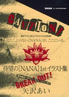 NANA 1st ILLUSTRATIONS (「NANA」1st ILLUSTRATIONS 愛蔵版コミックス)