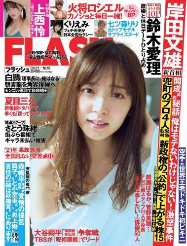 [FLASH] 2021 No.10.19 (鈴木愛理 火将ロシエル 上西怜 くりえみ 他)